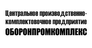 ОБОРОНПРОМКОМПЛЕКС